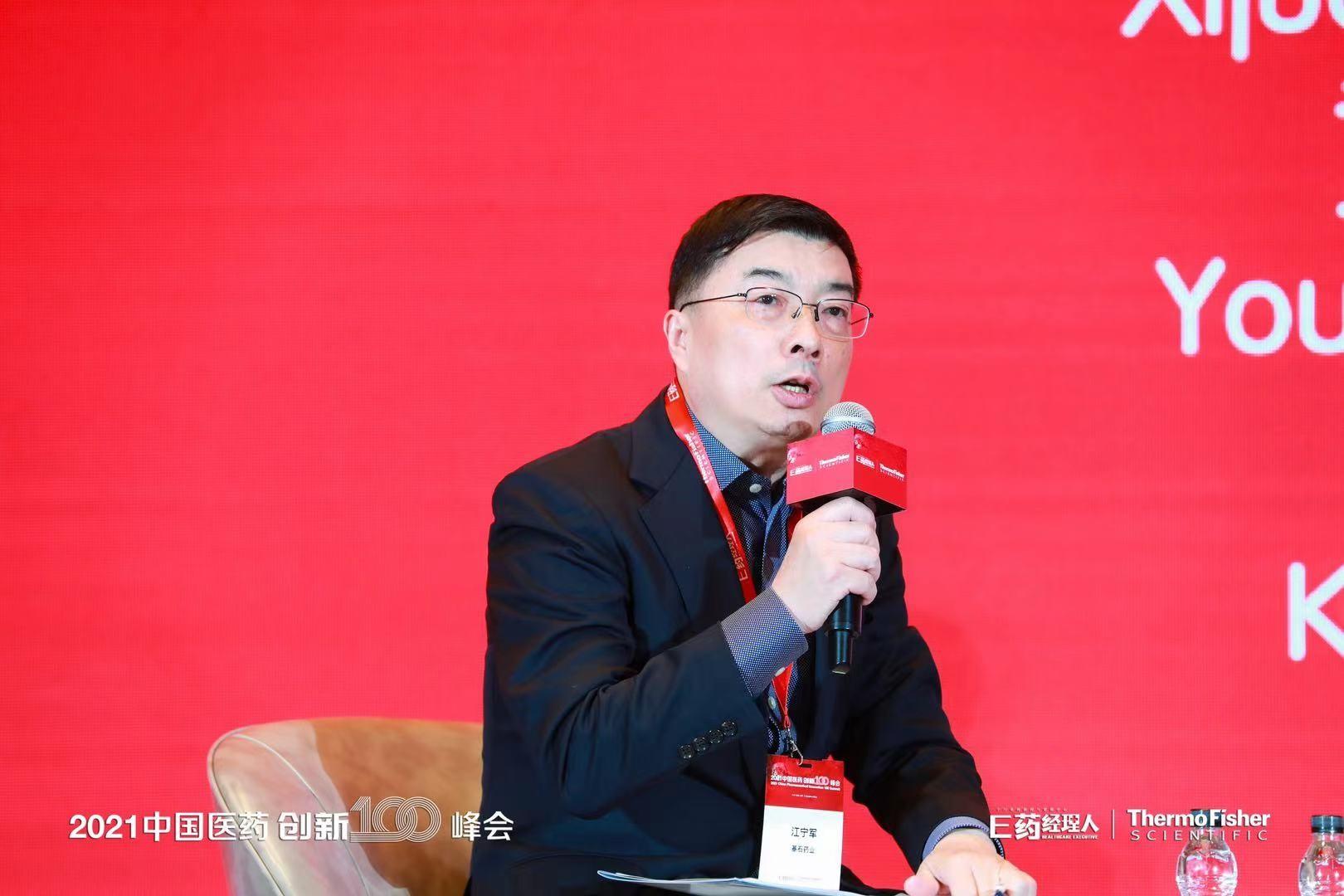 基石药业董事长江宁军博士: 中国创新药企逐步进入收获期,走向国际舞台