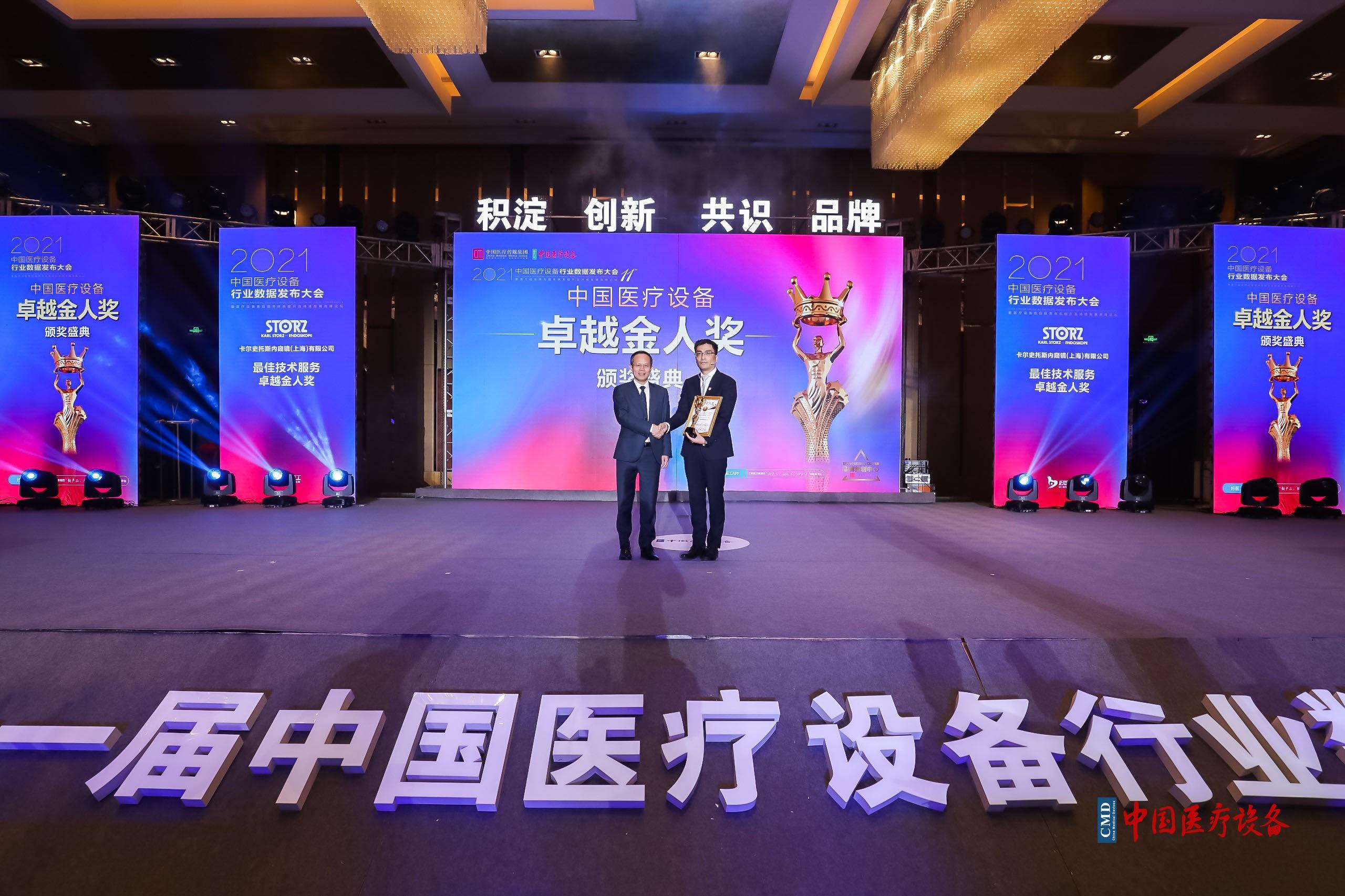 第十一届中国医疗设备行业数据发布大会在京顺利召开,卡尔史托斯荣获技术服务卓越金人奖
