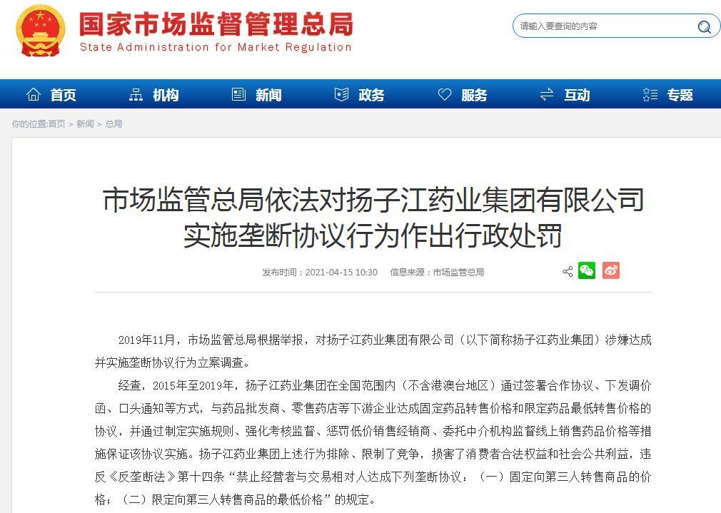 扬子江药业因涉嫌垄断被罚7.64亿