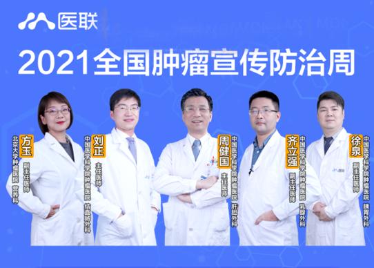联合多位三甲医院专家,医联发起肿瘤防治宣传周线上直播及义诊