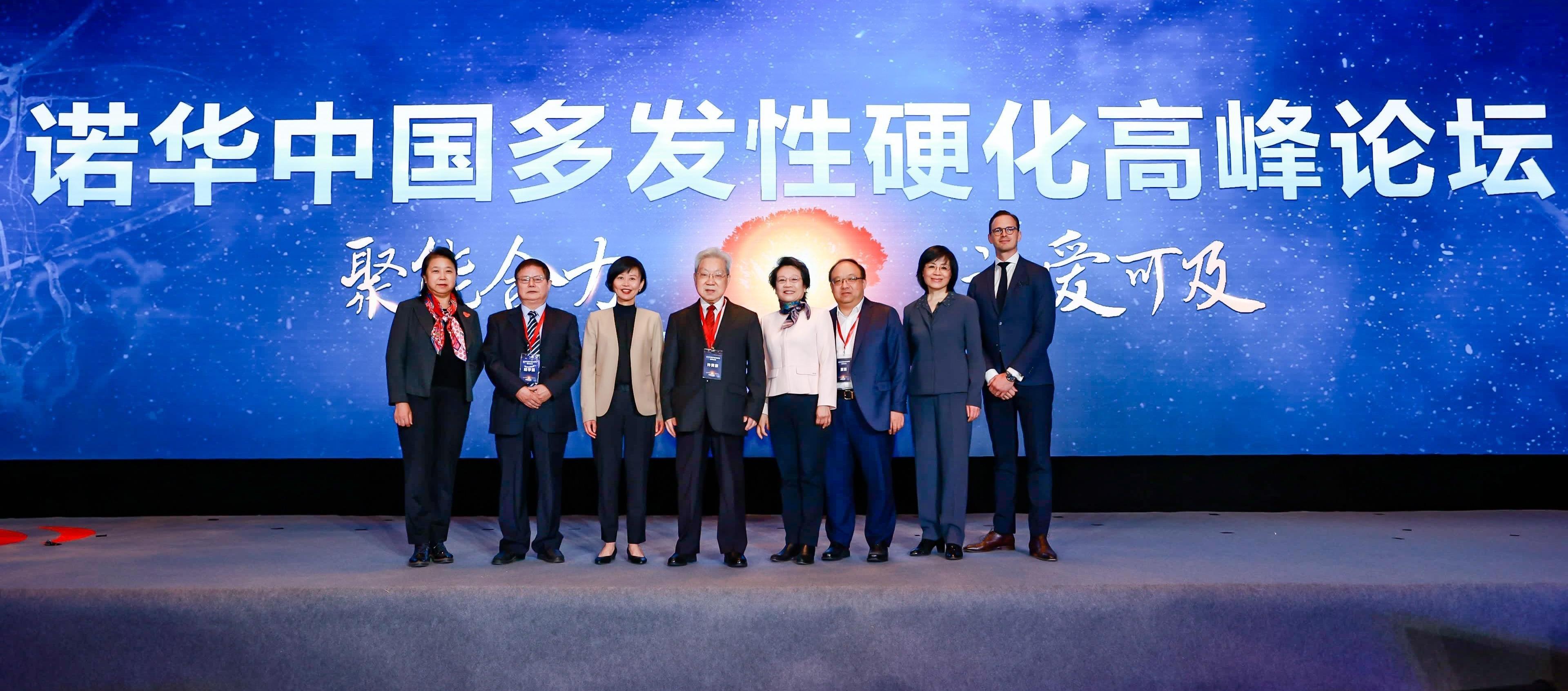 聚能合力,让爱可及:首届中国多发性硬化高峰论坛在京召开