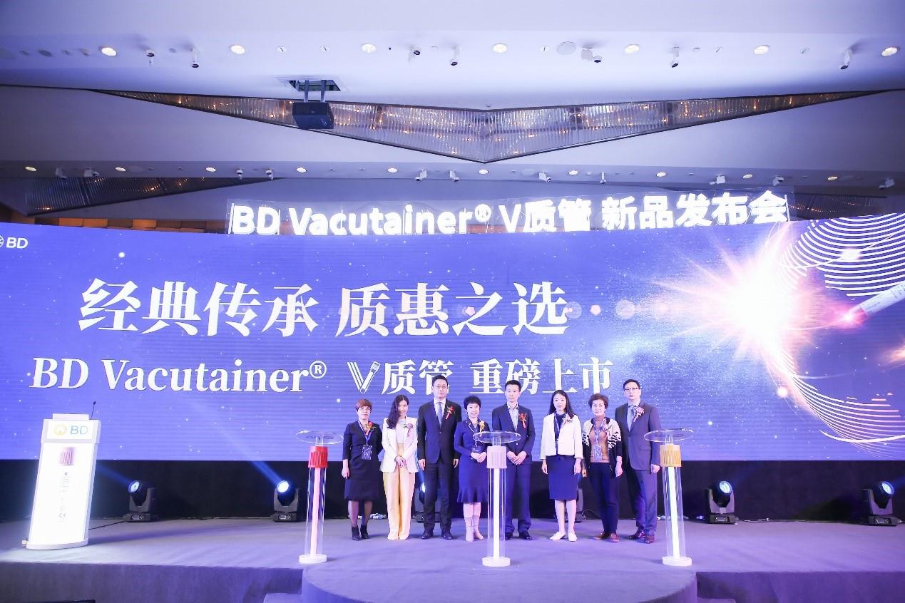 碧迪医疗全球独创BD Vacutainer® V质管重磅上市,守护医护安全,创新质惠中国