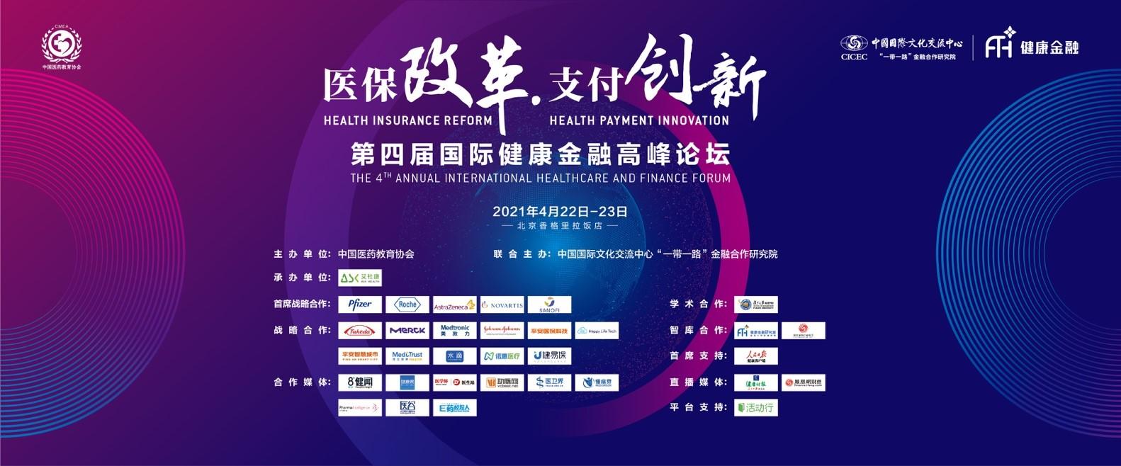 医保改革 · 支付创新——第四届国际健康金融高峰论坛在京举办