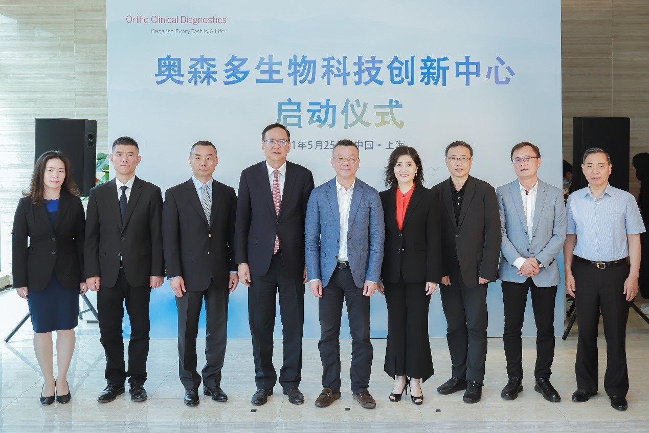 奥森多生物科技创新中心在沪揭牌,深耕本土助力中国创造走向全球
