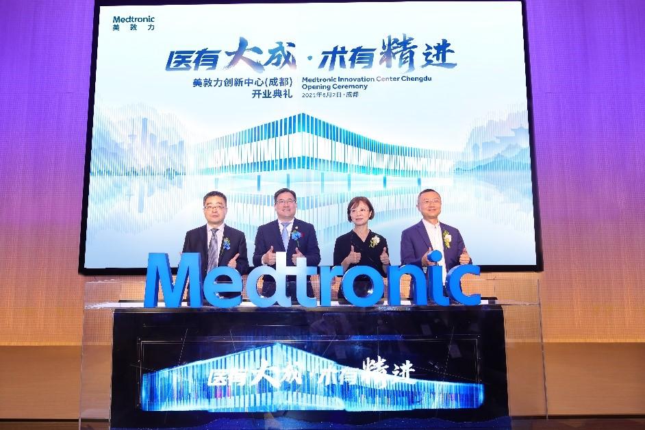 美敦力创新中心(成都)正式揭幕,助力本土医疗服务升级