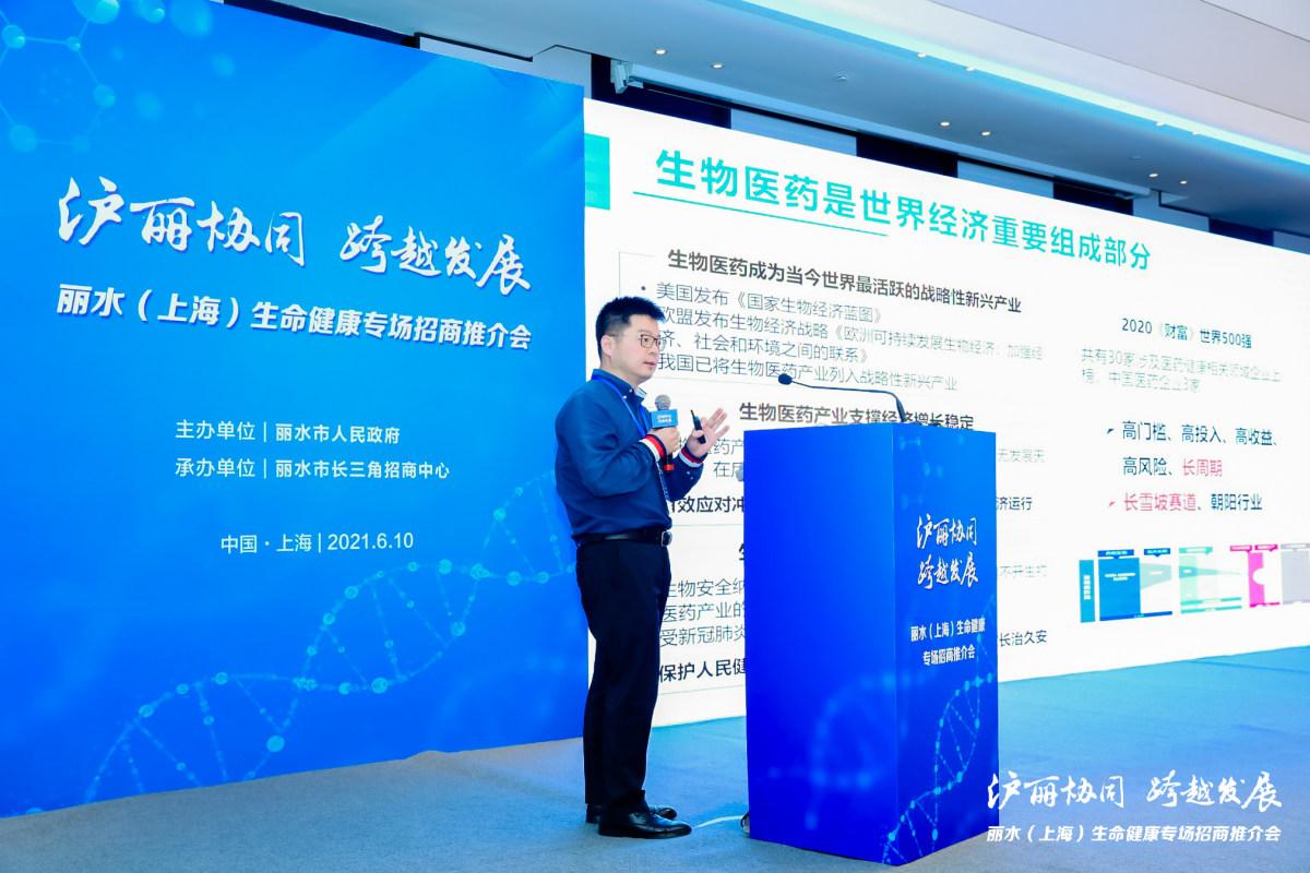 2021丽水(上海)生命健康专场推介会暨丽水市产业招商云图首发仪式成功举办