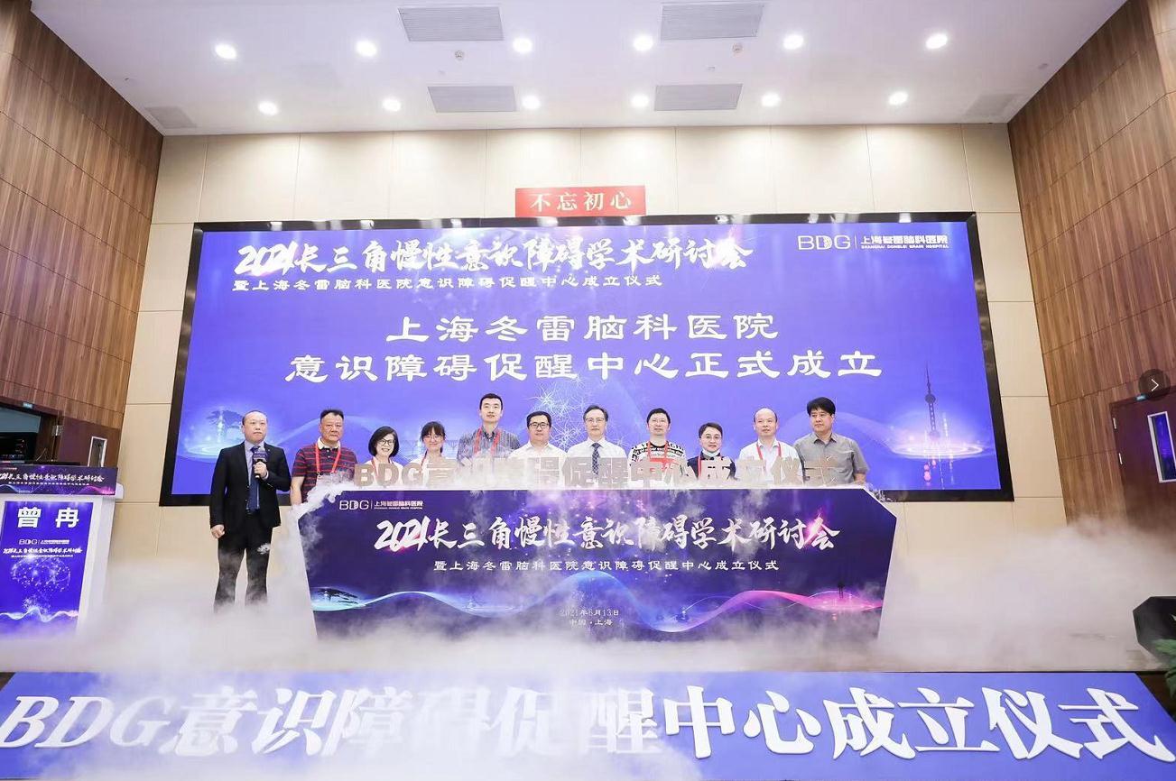 长三角意识障碍促醒中心在上海冬雷脑科医院成立,为昏迷重症患者带来全面而精细的评估体系指导治疗