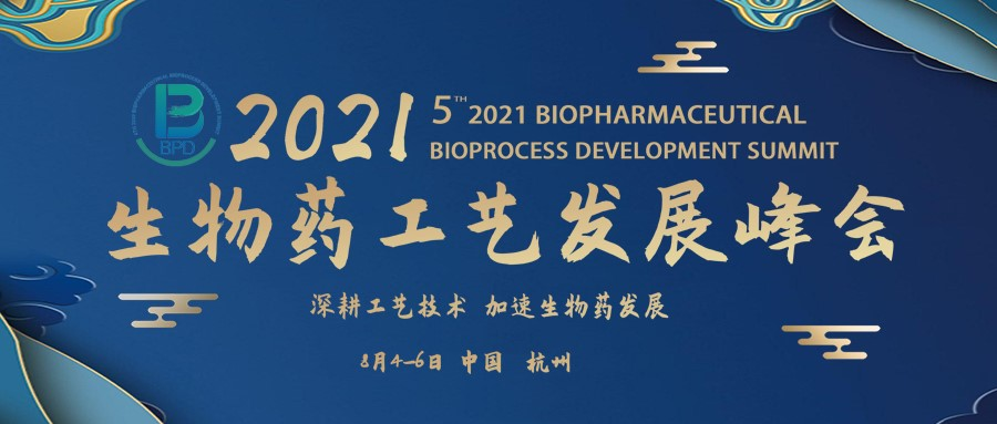 2021生物药工艺发展峰会(BPD)