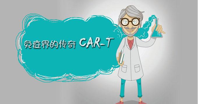 国内首款,复星凯特CAR-T疗法正式获批