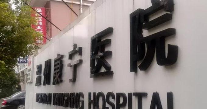 康宁医院,再次冲击A股
