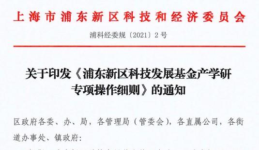 200万,上海浦东新区科技发展基金产学研专项操作细则