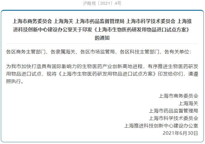 """""""白名单""""物品进口不需办理《进口药品通关单》,《上海市生物医药研发用物品进口试点方案》新鲜出炉"""