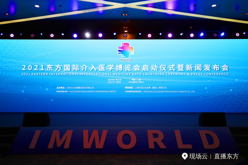 2021东方国际介入医学博览会在沪正式启动