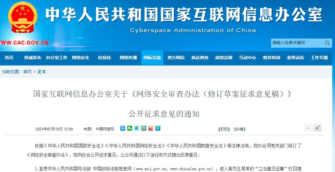 超过100万用户个人信息,国外上市必须申报网络安全审查
