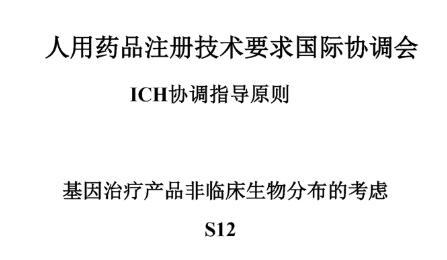 ICH指导原则《S12:基因治疗产品的生物分布研究》征求意见