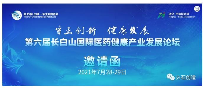 7月聚焦通化 · 中国医药城,长白山国际医药健康产业论坛来了