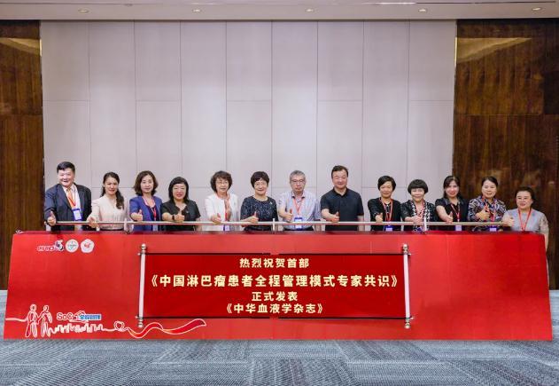 """践行健康中国2030  """"医、护、患""""一体化淋巴瘤全程管理诊疗模式写入共识"""