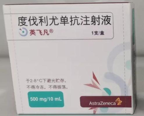 英飞凡在中国获批用于治疗广泛期小细胞肺癌:唯一证明联合化疗可同时获得显著生存获益和客观缓解率提升的PD-1/PD-L1 免疫疗法
