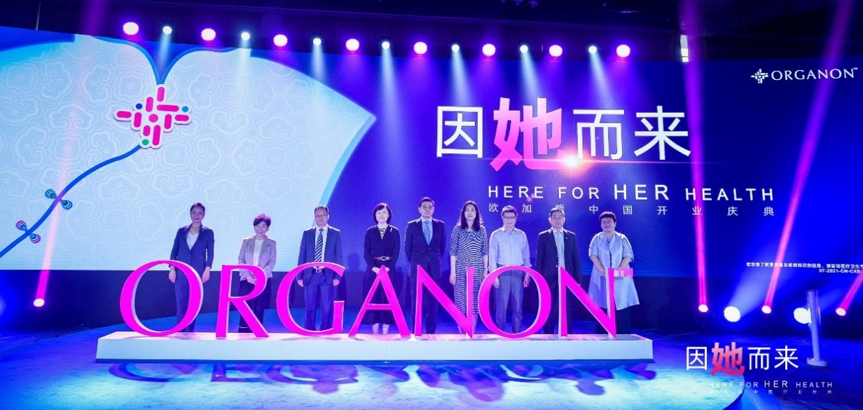 欧加隆正式开启中国业务,加速落地女性健康关爱项目