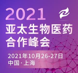 风云六年丨Bio Partnering APAC 2021亚太生物医药合作峰会