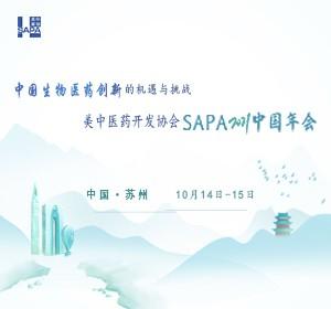 美中医药开发协会SAPA2021中国年会