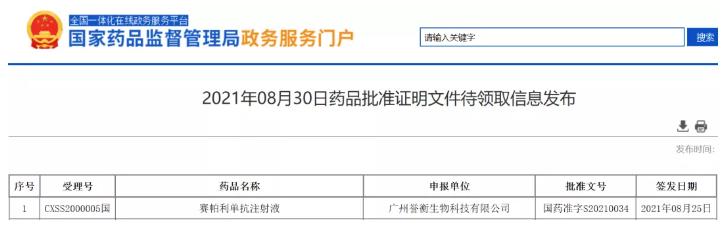 QQ浏览器截图20210830133447.png