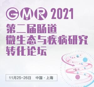 GMR 2021第二届肠道微生态与疾病研究转化论坛