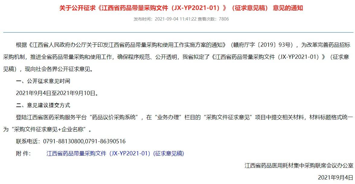 江西省第二轮带量采购即将启动,10个品种
