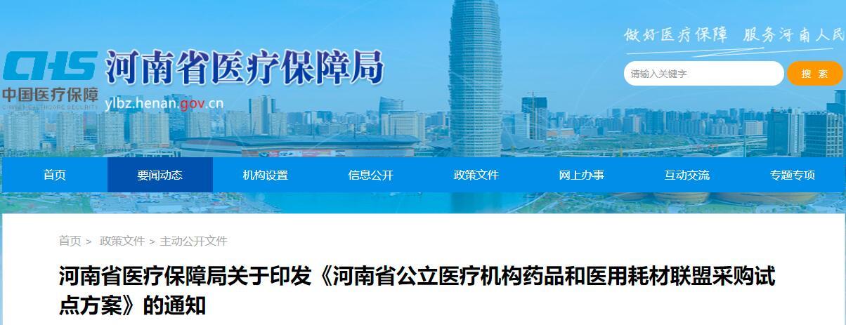 继省级集采后,河南成立医院采购联盟