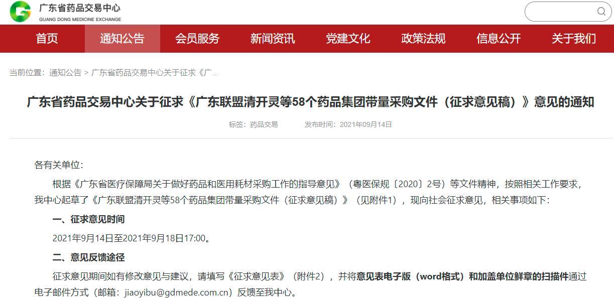 广东山西河南等7省联盟中药集采,涉58个常用及独家品种