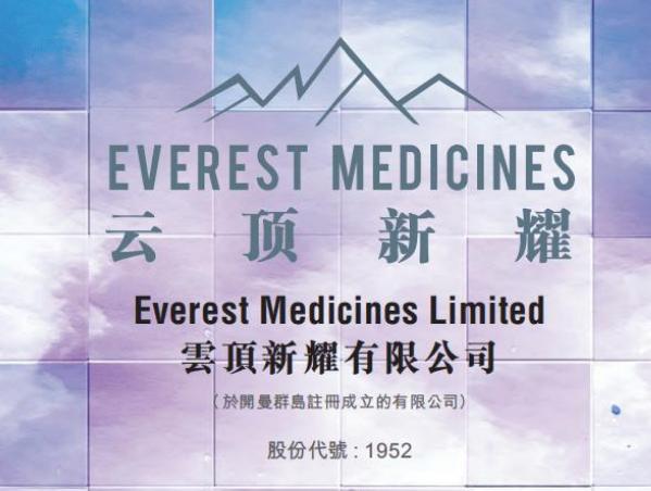 32亿元,云顶新耀license in 3款mRNA疫苗