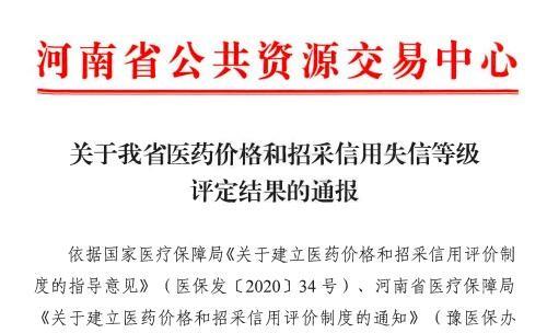"""宜昌人福药业、北京百奥药业河南省失信等级被评定为""""严重"""""""