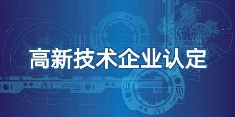 上海国际医学园区:19家企业通过张江科学城专项资金政策2020年高新技术企业首次认定
