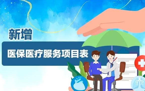 浙江:新增54项医疗服务纳入医保