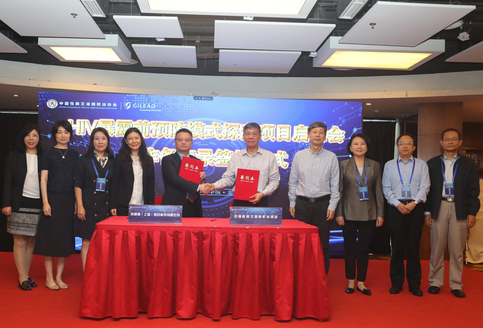吉利德科学与中国性病艾滋病防治协会达成战略合作,携手探索推进我国HIV预防模式